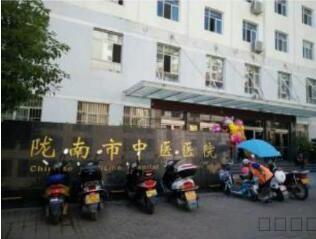 陇南市中医院.jpg